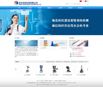 苏州本高仪器有限公司