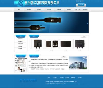 苏州春亿塑胶电器有限公司