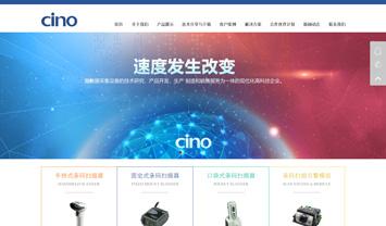 cino 品牌官网