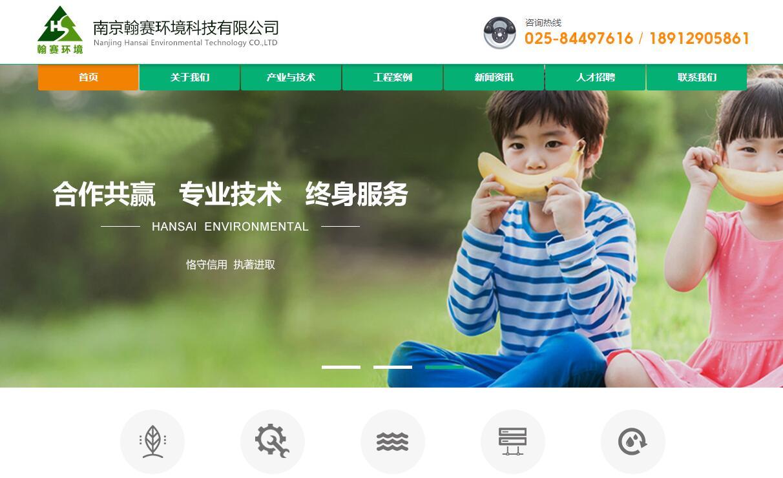 南京翰赛环境科技有限公司