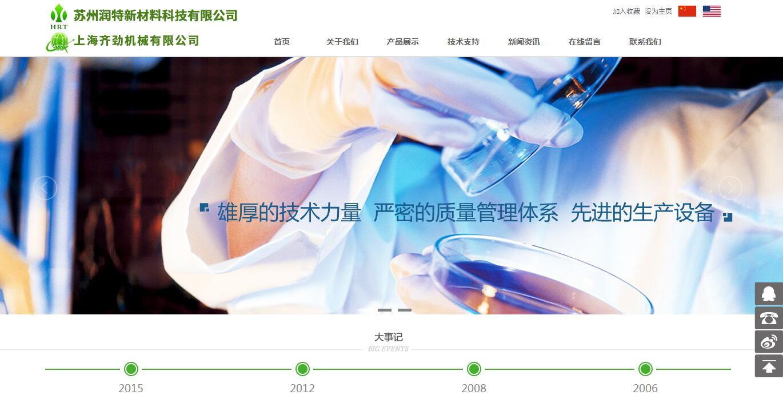 苏州润特新材料科技有限公司