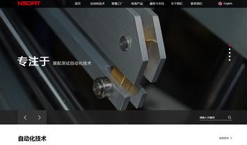 苏州自动化技术公司