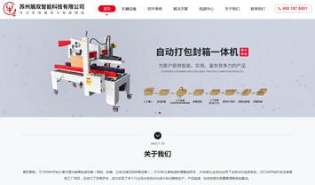 苏州智能科技公司